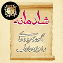 shadmaneh