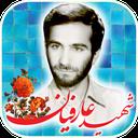 چفیه خونین - شهید غلامرضا عارفیان