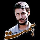 Hamchon Shohada (Shahid Hemat)
