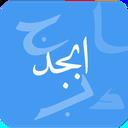محاسبه ابجد