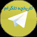 تاریخ تلگرام