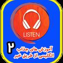 تقویت شنیداری و آموزش لغات
