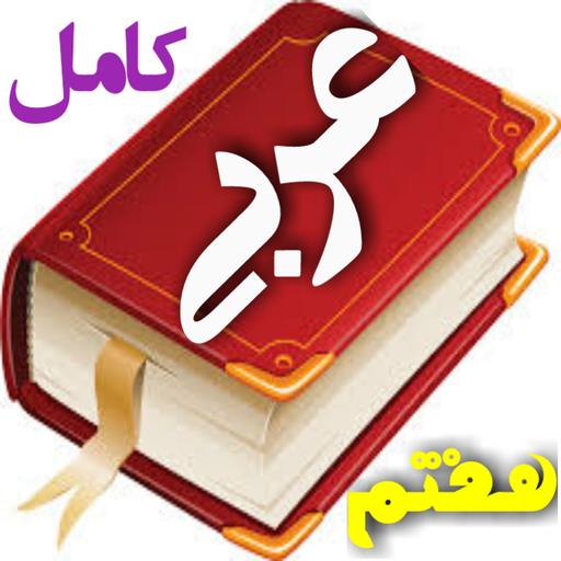 عربی کلاس هفتم