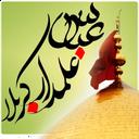 حضرت عباس،علمدار کربلا