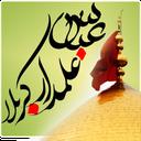 حضرت عباس، علمدار کربلا(سفارشی)