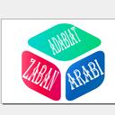 ادبیات و عربی و زبان