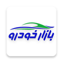 بازار خودرو زنجان