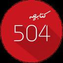کتابچه 504