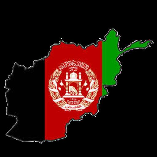 مجموعه قوانین افغانستان