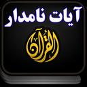 آیه های نامدار قرآن