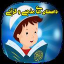 داستان هاي مذهبی و قرآني