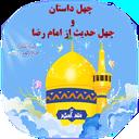 چهل داستان و چهل حدیث از امام رضا