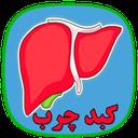 علائم و درمان کبد چرب