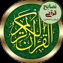 نصایح قرآنی