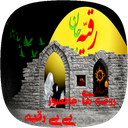 روضه های حضرت رقیه(صوتی بدون نت)