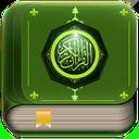 شفا و درمان با قرآن(خواص سوره ها)