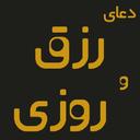 doa afzayeshe rezgh va rozi
