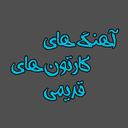 Ahanghaye Cartoonhaye Ghadimi