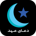 دعای عهد صوتی و متنی فارسی و عربی