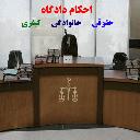 احکام حقوقی، خانوادگی وکیفری دادگاه