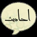 ahadis