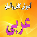 آموزش کامل وآسان عربی