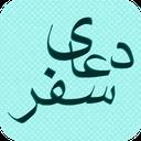 Doaye Safar