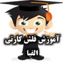 آموزش فلش کارت الفبای فارسی