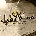 عملیات مسلم ابن عقیل