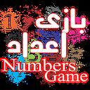 بازی اعداد