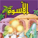 الاسوه (الامام الحسین علیه السلام)