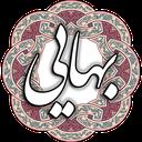 Sheykh Bahaei