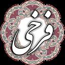Farrokhi Sistani