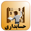 دیکشنری تخصصی حسابداری