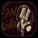 کارائوکه وطنی (خوانندگی حرفه ای)