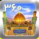 Virtual Visit to Imam Ali(A) Shrine