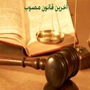 آخرین قانون مصوب