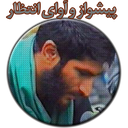 پیشواز شهید علمدار