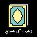 زیارت آل یاسین صوتی-متنی فارسی،عربی