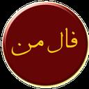 فال من (نسخه آفلاین)