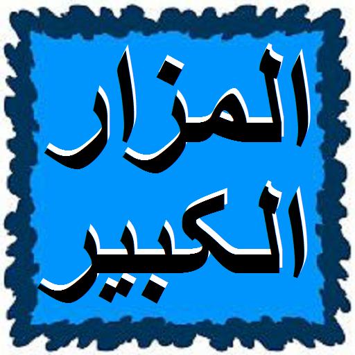المزارالکبیر(کتاب)