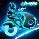 موتورسواری نوری
