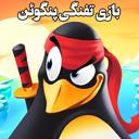 بازی تفنگی پنگوئن