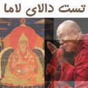 شما از دید دالایی لاما