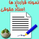نمونه قرارداد ها و اسناد حقوقی