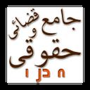 جامع قضائی و حقوقی