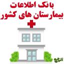 بانک اطلاعاتی بیمارستان های کشور