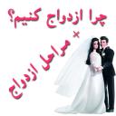 چرا ازدواج؟+مراحل ازدواج