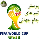 پوستر تیم های جام جهانی