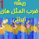 ریشه تاریخی ضرب المثل های ایرانی 1